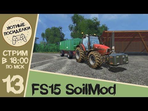 Ферма по харду! #13 - Большой спрос ► Farming Simulator 15 ◄ Soil Mod, BGA Extension