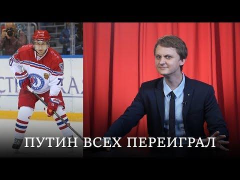 Смотреть Путин Всех Переиграл (В Хоккей) RNT #96 онлайн
