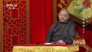 《名段欣赏》 20190915 名家书场 评书《隋唐演义》(第三十一回)| CCTV戏曲