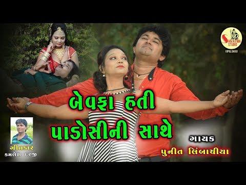 Bewafa Hati Padoshi Ni Sathe l New Gujarati bewafa Song l Punit Limbachiya