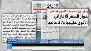 جواز السفر الإماراتي في قائمة الجوازات الأكثر قوة خليجيا