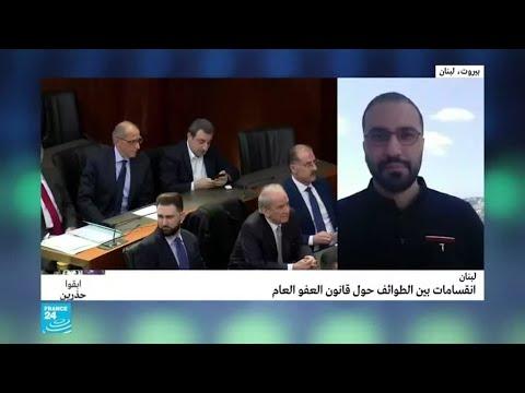 لبنان: جلسة برلمانية حول مشروع قانون العفو العام ودعم المتضررين من فيروس كورونا  - نشر قبل 21 ساعة
