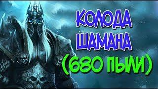 Король Лич - дешевая колода Шамана (680 пыли)