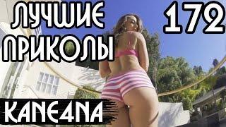 ЛУЧШИЕ ПРИКОЛЫ #172 – Что за фильм?, UFC knockout, Сосиска в тесте | KANE4NA (Видео Приколы #172)