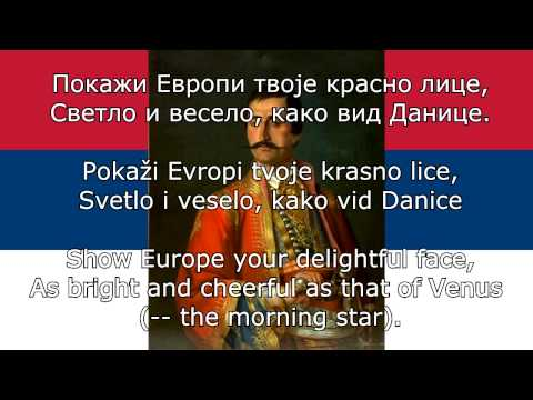 Vostani Serbije! (Arise, Serbia!) - Serbian revolutionary anthem