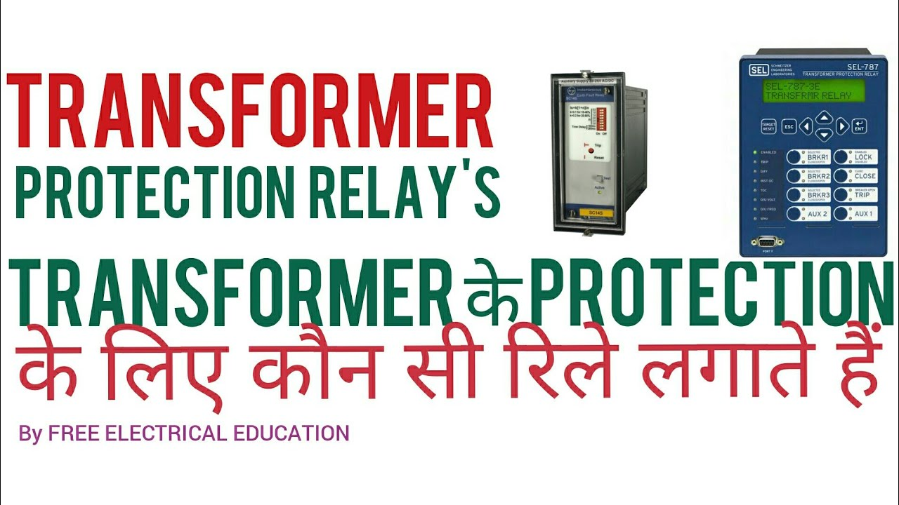 transformer protection relay in hindi power transformer protection rh youtube com Automotive Electrical Relays electrical relay definition in hindi