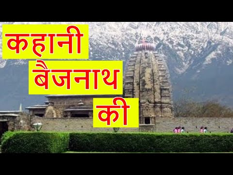 Baijnath dham mandir | Baijnath dham ki kahani | Kangra Himachal Pradesh | Story of Temple in hindi