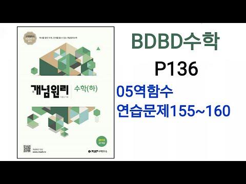 [BDBD수학]개념원리 수학 하 P136 05역함수 연습문제155~160