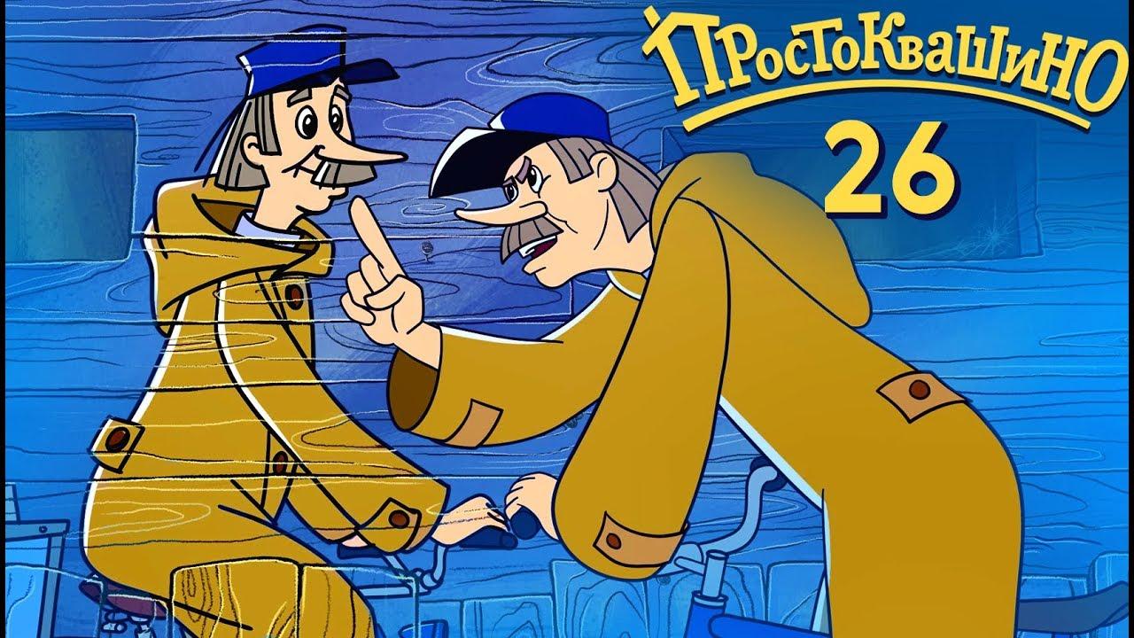 Новое ПРОСТОКВАШИНО 2020 - Премьера 26 й серии - Исчезновение коров - Союзмультфильм 2020
