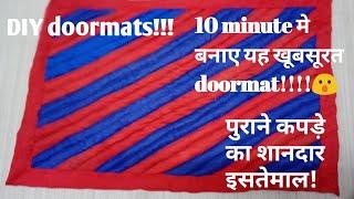 पुरानी कुरती और साडी/दुपट्टे  से बनाए पायदान/DIY doormat 10 minutesमे