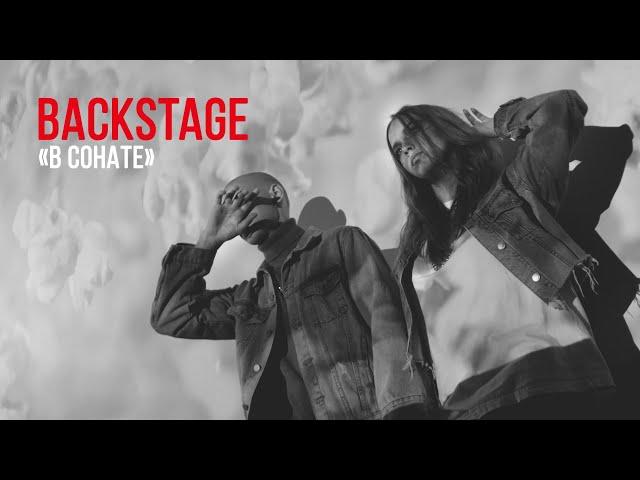 DAASHA - В сонате (Backstage)