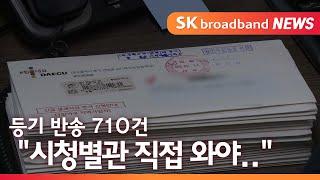 """[대구] 등기 반송 710건… """"시청별관 직접…"""