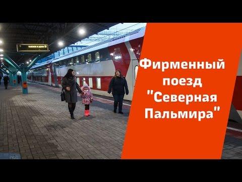 Северная Пальмира Санкт-Петербург - Адлер|Фирменные поездаПоезд в лето 46