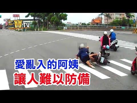 騎車時,一定要張大眼睛,因為你不知道阿姨什麼時候會亂入。
