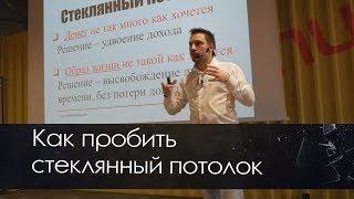Психология бизнеса. Как пробить стеклянный потолок / Артур Акопян психолог