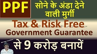PPF | Public Provident Fund | Tax Free and Risk Free Government Guaranteed Scheme |