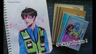 СКЕТЧБУКИ КОТОРЫМ НЕ ПОВЕЗЛО )) МОИ РИСУНКИ ♥ My Sketchbook Review