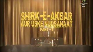 Video Shirk E Akbar Aur Uske Nuqsanaat, Shaikh Sanaullah Madani, Part 10 download MP3, 3GP, MP4, WEBM, AVI, FLV Juni 2018
