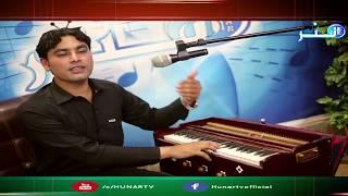 Pashto New Songs Zama Pa Zrah Ky  - Abid Jan| Hunar TV | Pashto HD Songs