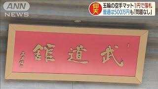 東京五輪の空手マット「1円」で落札 普通は500万円(19/11/21)