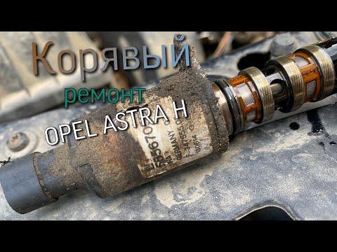 Ремонт Opel Astra H