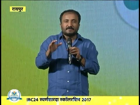 """Anand Kumar Ki Super Class"" IBC24 SwarnSharda ScholarShip 2017 Chhattisgarh Part 1"