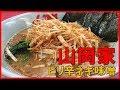 【山岡家】ピリ辛ネギ味噌ラーメン【最高】 の動画、YouTube動画。