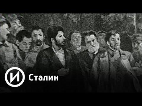 Сталин | Телеканал