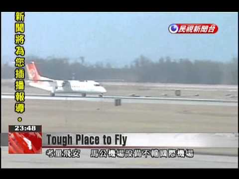 Magong Airport in Penghu recognized as challenging place to land