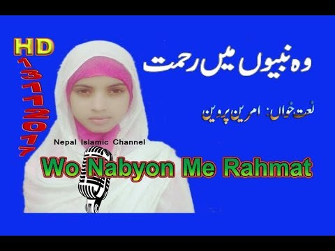 Heart Touching Naat Sharif, Amazing Voice of Little Girl, Wo Nabiyon Mein Rehmat Laqab Pane Wala