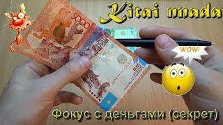Крутой Фокус с деньгами (секрет) Посылка из Китая № 115