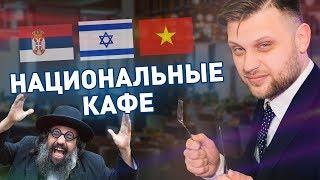 Смотреть видео Где найти недорогие кафе с национальной кухней в Москве? онлайн