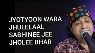 Jyotyoon  Wara Jhulelal Sabhini Jee Jholi Bhar, Lyrics Ranjhan, Singer Raj Juriani