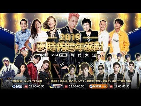 2019愛Sharing高雄夢時代跨年派對