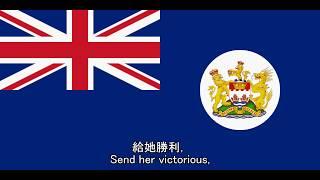 英屬香港國歌「天佑女皇」 (高清版) God Save th