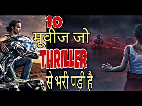 Best Thriller Movies Ever And How To Download Any Movies In Hindi Dubbed