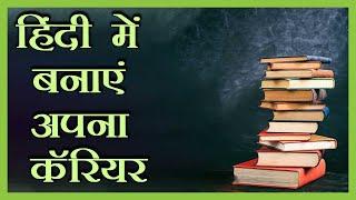 अगर हिंदी अच्छी आती है तो बना सकते हैं इन क्षेत्रों में अपना उज्जवल भविष्य