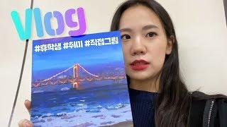 아이폰11 Pro Max로 찍은 잇쵸께 휴학라이프🎨 난생처음 그림 그려보다! (feat. 쌀국수) [브이로그]