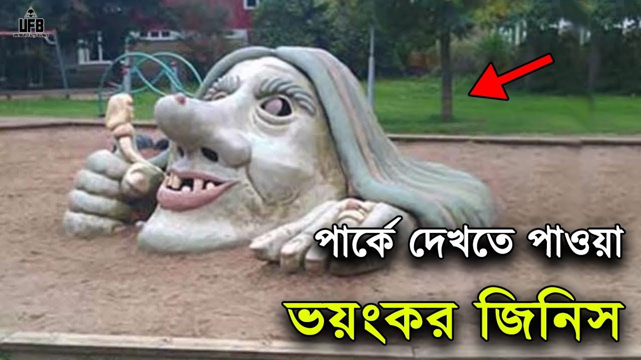 পার্কে ক্যামেরাবন্দি ৭ টি ভয়ংকর জিনিস || by Unknown Facts Bangla ||