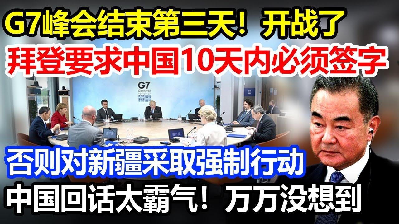 6月17日开战了,拜登警告中国10天必须签字,不然强制行动对新疆,中国回话太霸气,万没想到