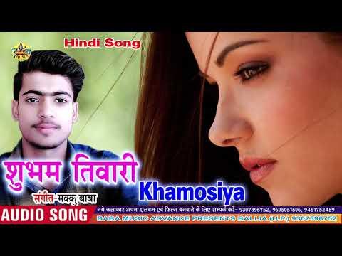 Letest Hindi Song - खामोशियाँ -  Shubham Tiwari - Letest हिंदी गीत