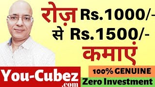 Best income work from home. Part Time jobs.Freelancer work. you-cubez.com | पार्ट टाइम जॉब |