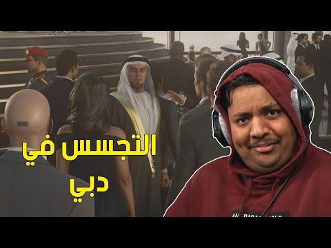 هيت مان 3 : التجسس في دبي !   Hitman 3