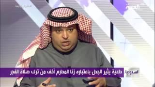 #السعودية .. جدل حول منع الدعاة من الظهور تلفزيونيا إلا بإذن