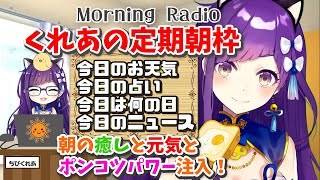 【朝枠】9/7 おはよういってらっしゃいなのじゃ!#248 【今日のお天気、占い、ニュース、今日は何の日】