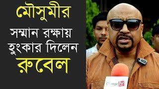 মৌসুমীর সম্মান রক্ষায় লড়াই করবেন নায়ক রুবেল | বিনোদন | Change Tv News