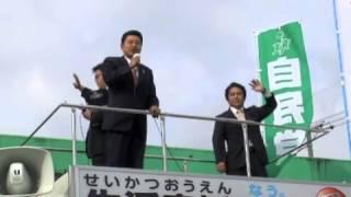 池田佳隆選挙区支部長街頭演説12-04-14