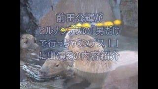 「天才てれびくんMAX」や「ごくせん」に出演していた俳優の前田公輝がヒ...