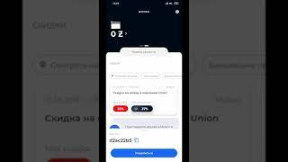 мобильное приложение для водителей: Знакомство и обзор