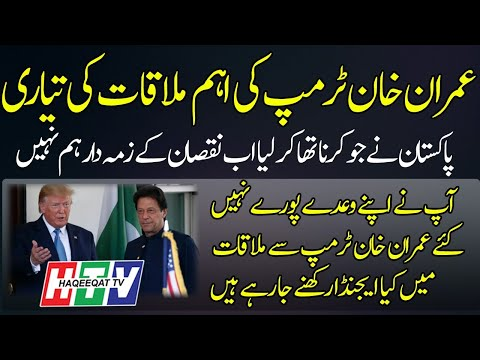 Haqeeqat TV: Imran Khan is Going to Meet Donald Trump at World Economic Forum
